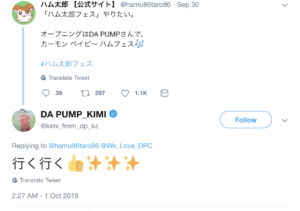 DA PUMP,KIMI,ハム太郎,似てる