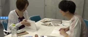 高橋海人,漫画家,宇佐美真紀