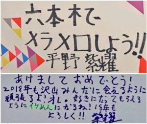 平野紫耀,字,綺麗