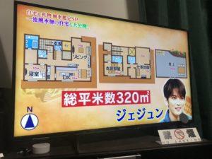 ジェジュン、家、豪邸、自宅