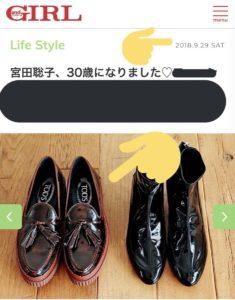 宮田聡子、ローファー、匂わせ