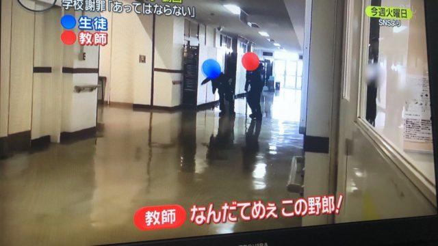 町田総合高校、体罰、動画