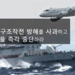 韓国軍のレーダー照射問題・韓国の反論まとめ!証拠映像は雑コラ?