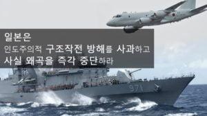 韓国軍、レーダー照射、反論映像、コラ