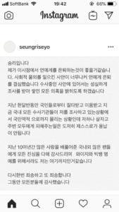 BIGBANG、スンリ引退、事件