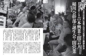 スリムクラブ、稲川会、闇営業