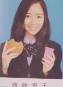 齊藤京子、アイプチ、整形、すっぴん、高校時代