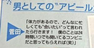 菅田将暉、小松菜奈、熱愛