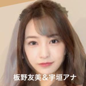山之内すず、板野友美、宇垣アナ、似てる